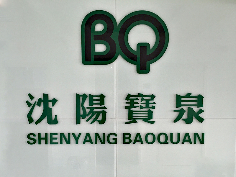 SHEN YANG BAOQUAN BUSINESS CO., LTD