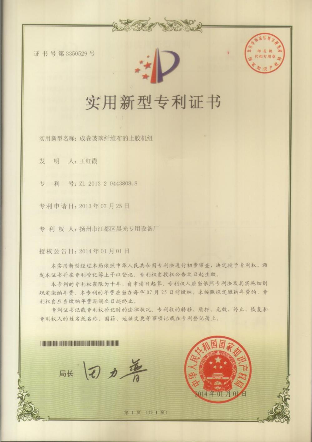 Utility Model Patent Certificate For Coating Machine of Fiberglass Fabric