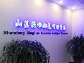 Shandong XingTian Sunshine Intelligent Equipment Co., Ltd.