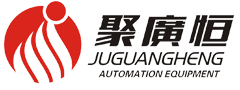 Guangdong Juguangheng Automation Equipment Co.,Ltd.
