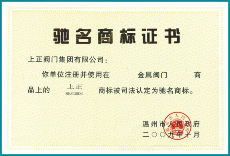 Well-known trademark certificate