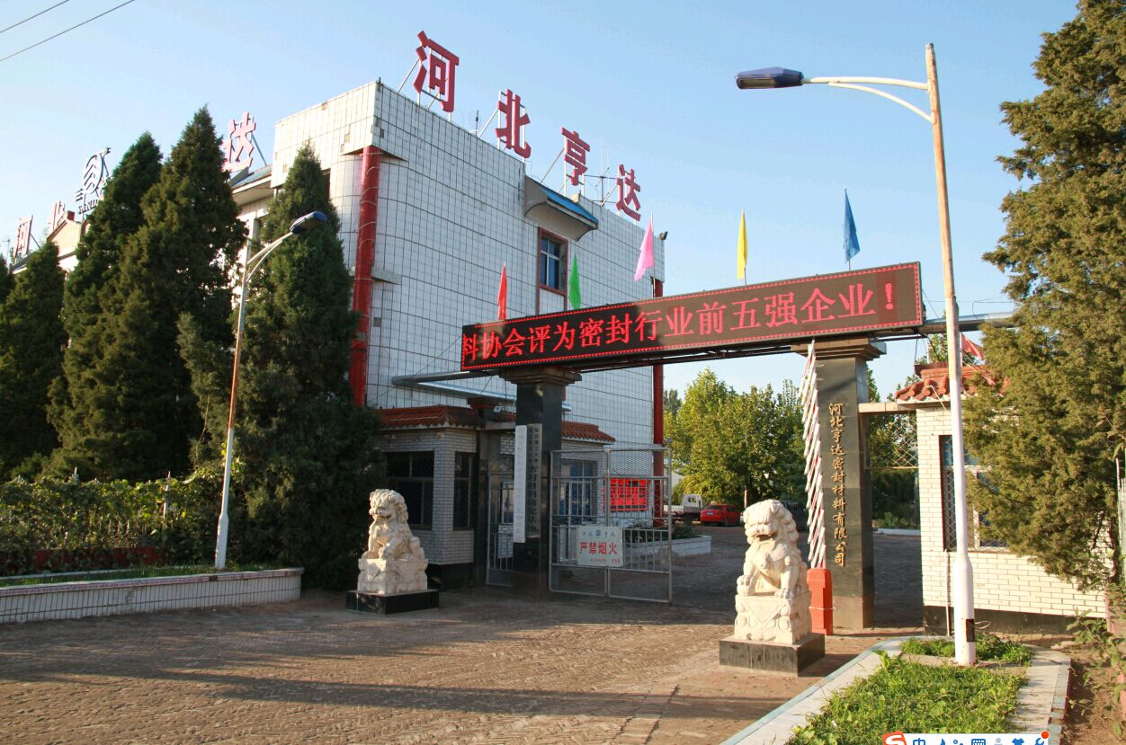 HEBEI HENGDA SEALING MATERIALS CO.,LTD.