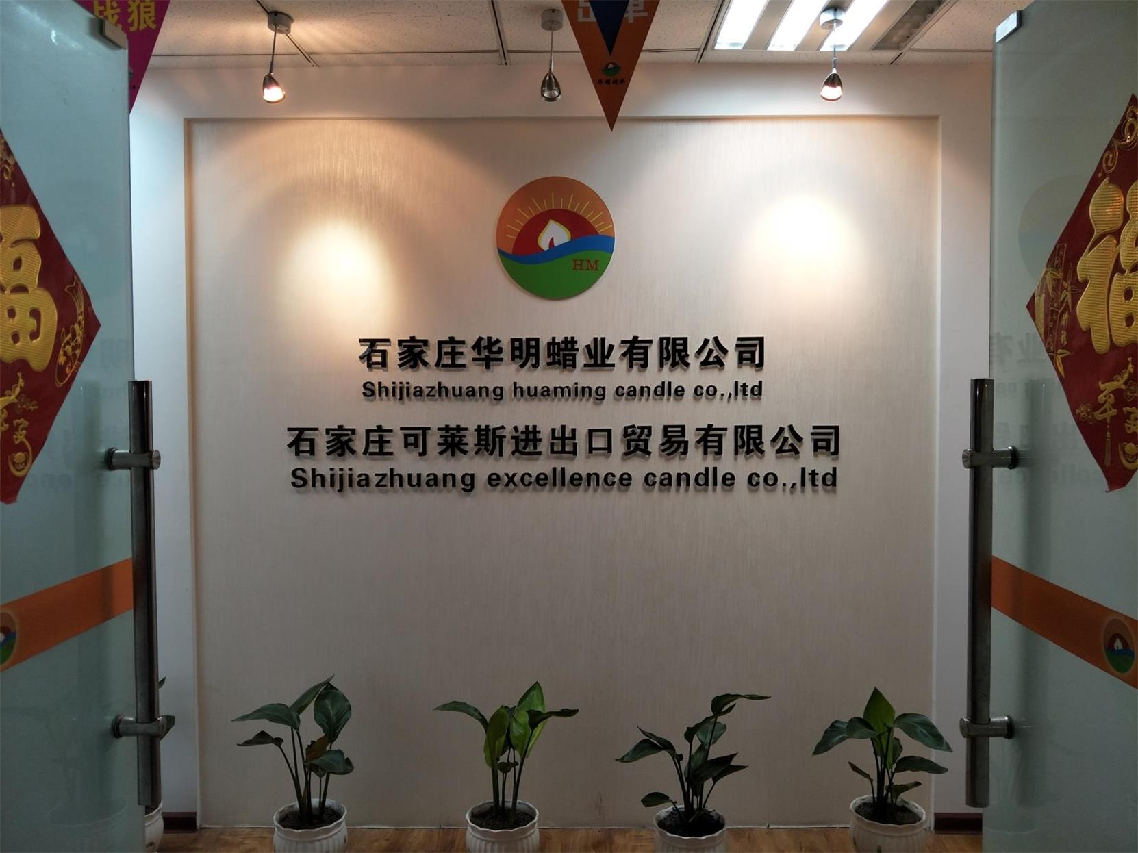 SHIJIAZHUANG HUAMING CANDLE CO.,LTD