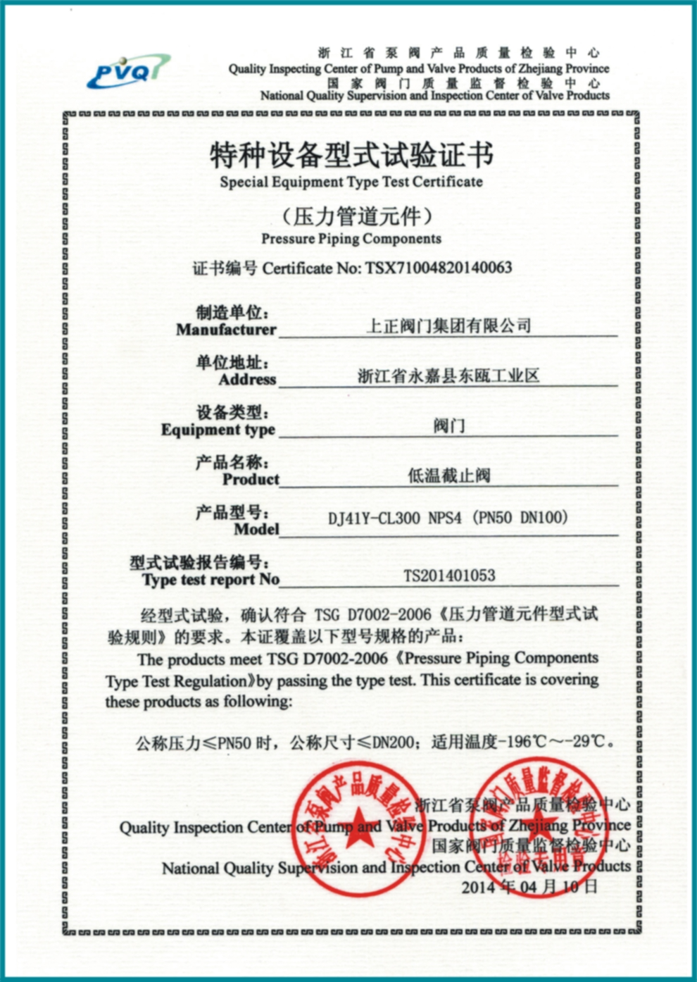 Special Equipment Type Test Certificate-Cryogenic Globe valve