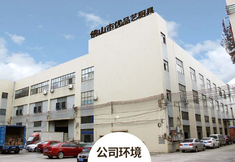 Jiangmen Shuo 'an Baking Products Co., LTD