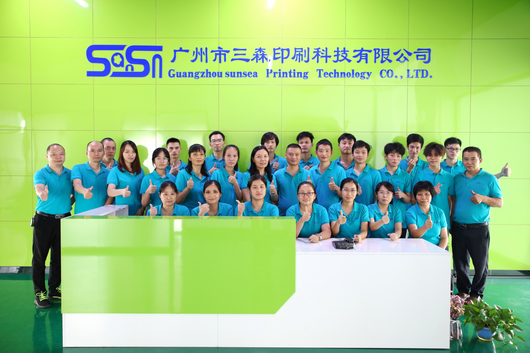 Guang Zhou SUNSEA Printing Technology CO.,LTD.