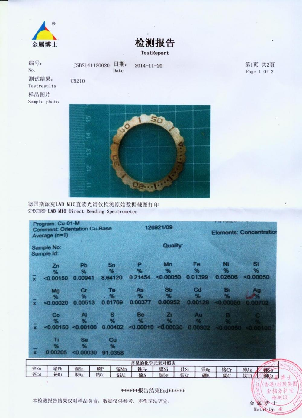 Certificate of bronze CuSn8 raw material