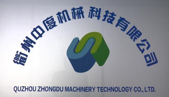 Quzhou Zhongdu Machinery Technology Co., Ltd.