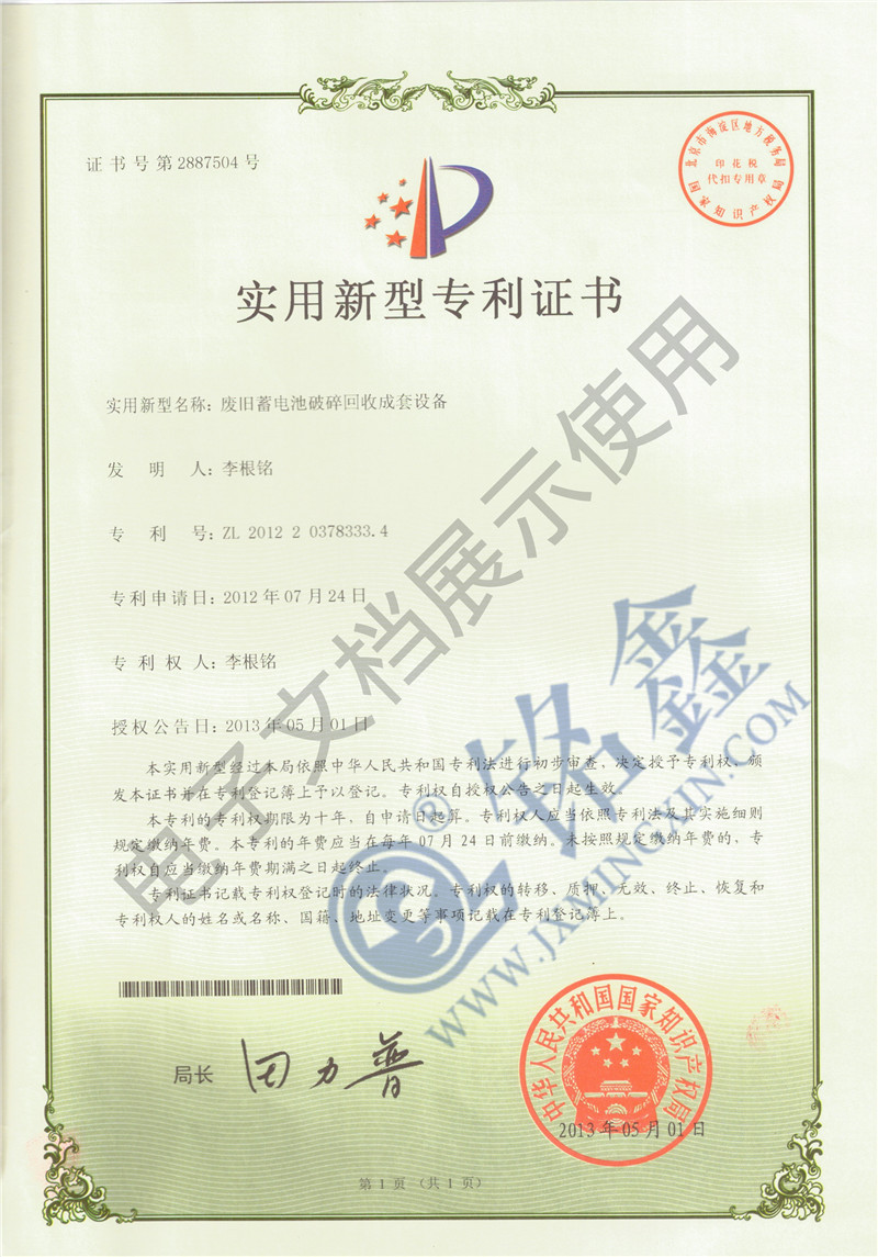 patent certificate for lead acid battery recycling machinery