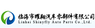Linhai Shinyfly Auto Parts Co.,Ltd.