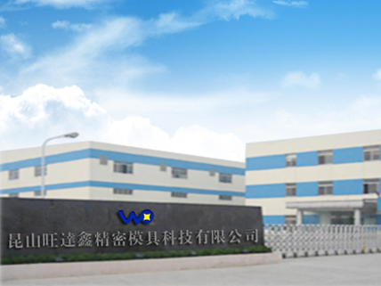 Kunshan Wangdaxin Precision Mould Co., Ltd.