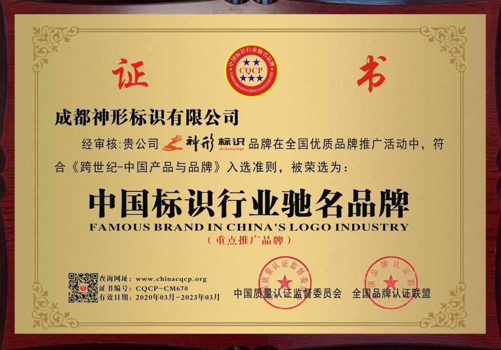 Sichuan province well-known brand China logo industry well-known brand certificate