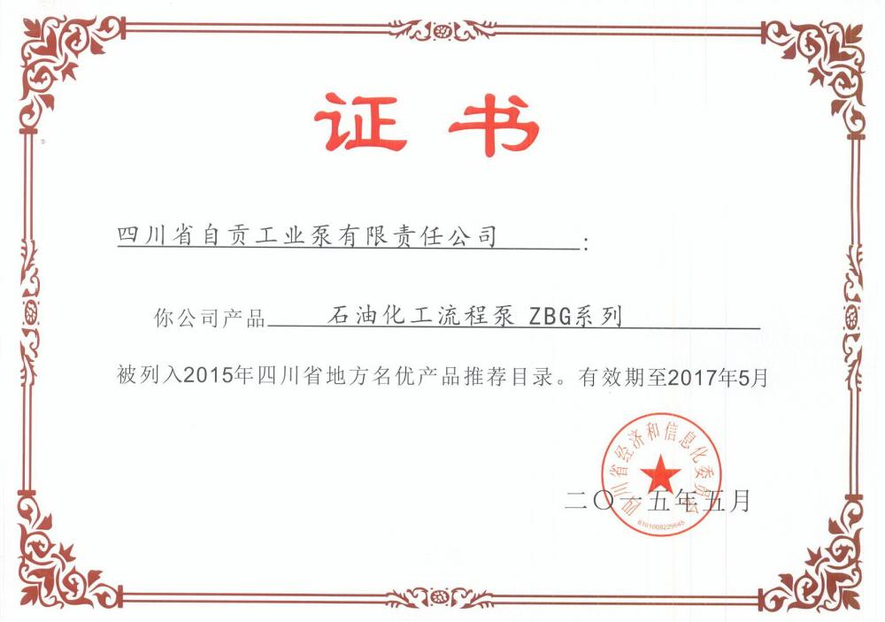 Famous and high quality products certificates