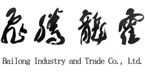 Huozhou Coal and Electricity Group Bailong Industry and Trade Co., Ltd.