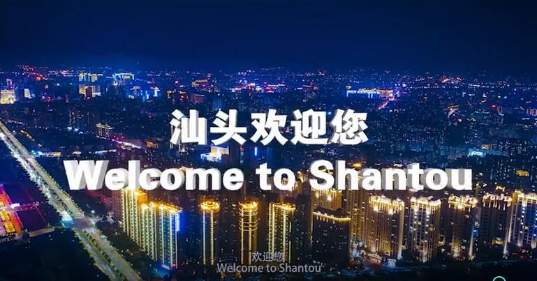 Our hometown——China Shantou
