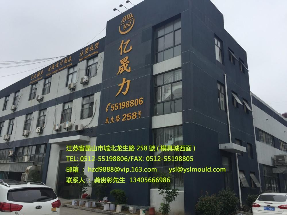 YSL-Precision-Mould-Kunshan-Co-Ltd- (3)