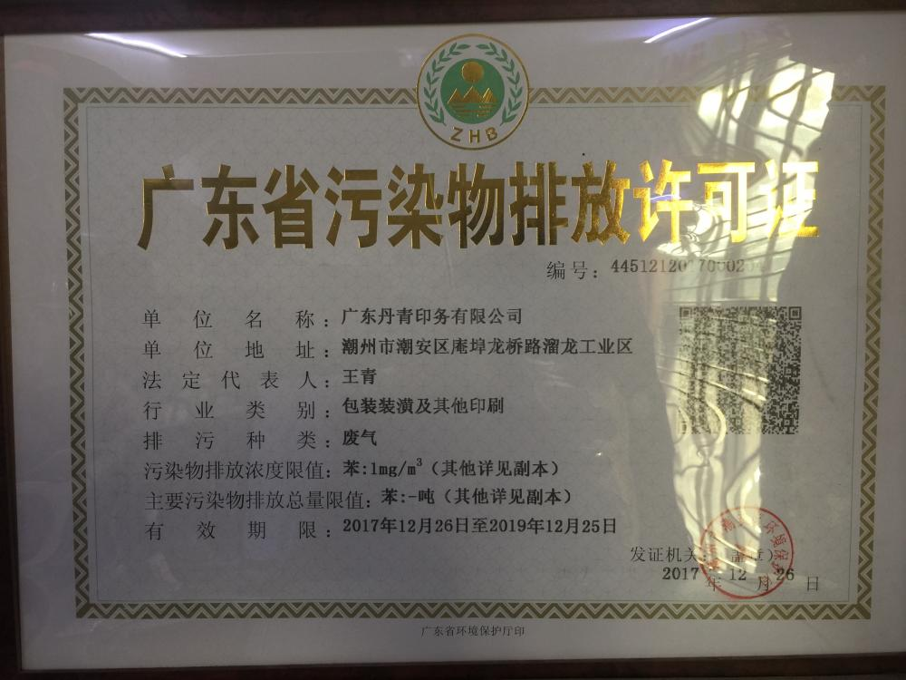 Pollutant discharge permit of guangdong province