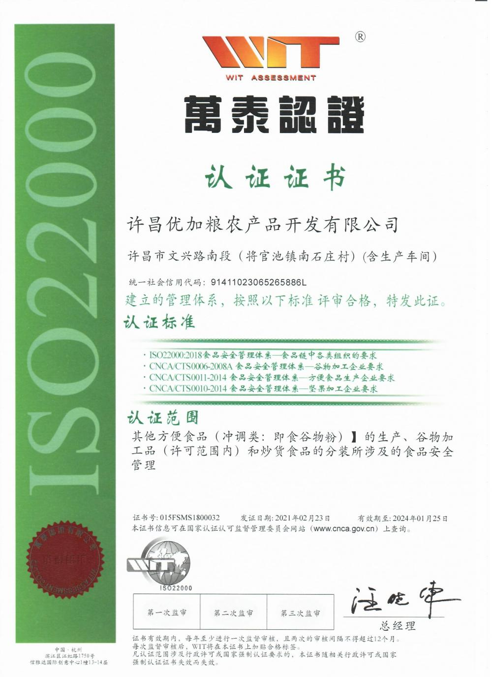 ISO22000 Food safety management system certification