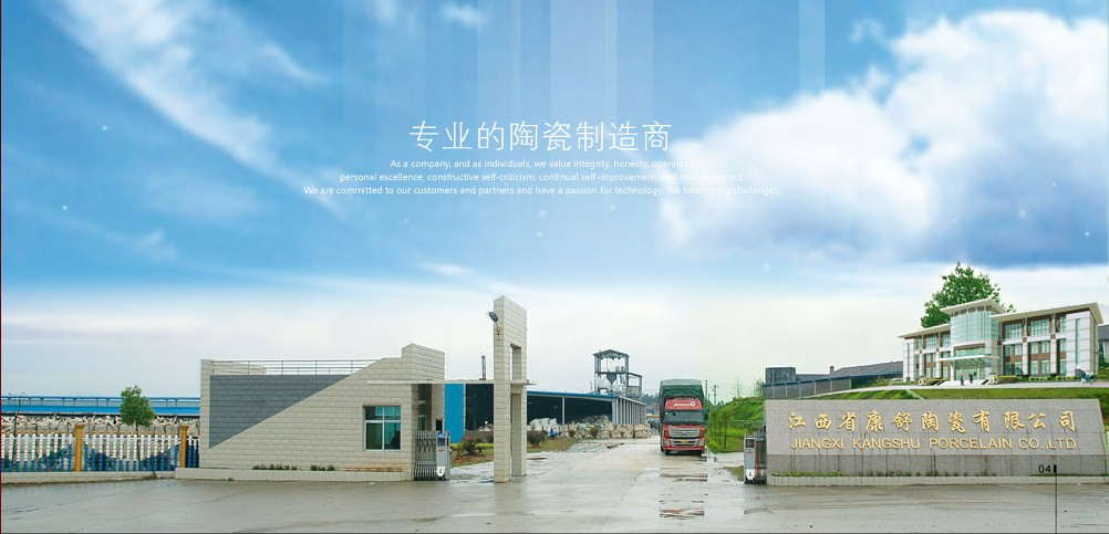 JIANGXI KANGSHU PORCELAIN CO.,LTD