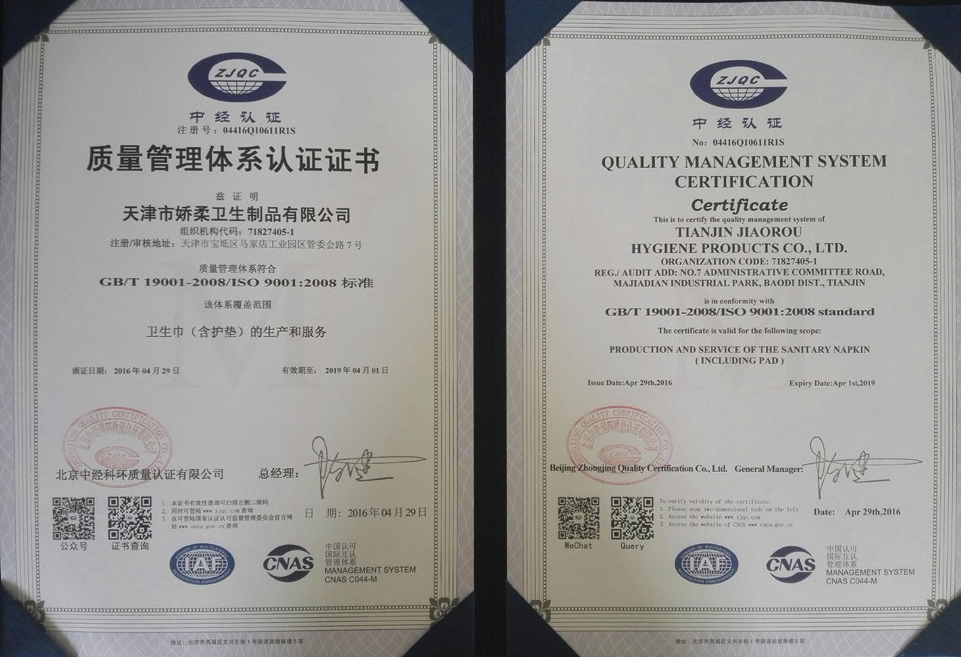 quality managment system certification