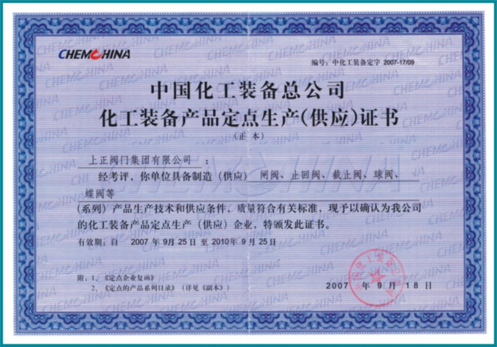 CHINA NATIONAL CHEMICAL EQUIPMENT CORP SUPPLY CERTIFICATE