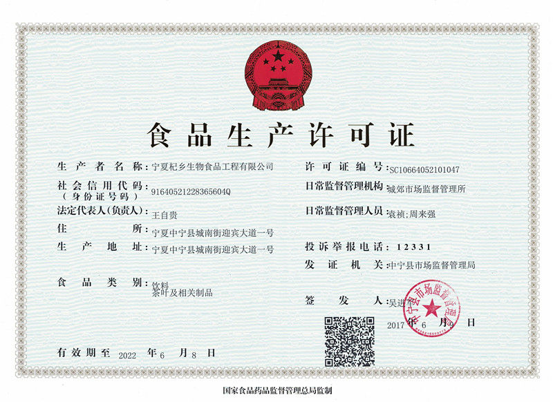 Food Production Licence