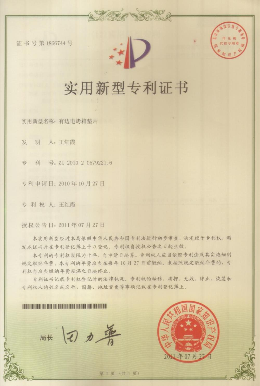 Utility Model Patent Certificate For Toast Oven Mat With Border