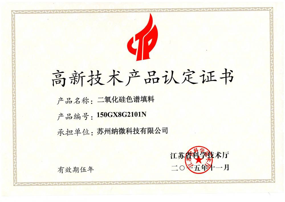 Silica Chromatographic Packing Certificate of High-tech Products