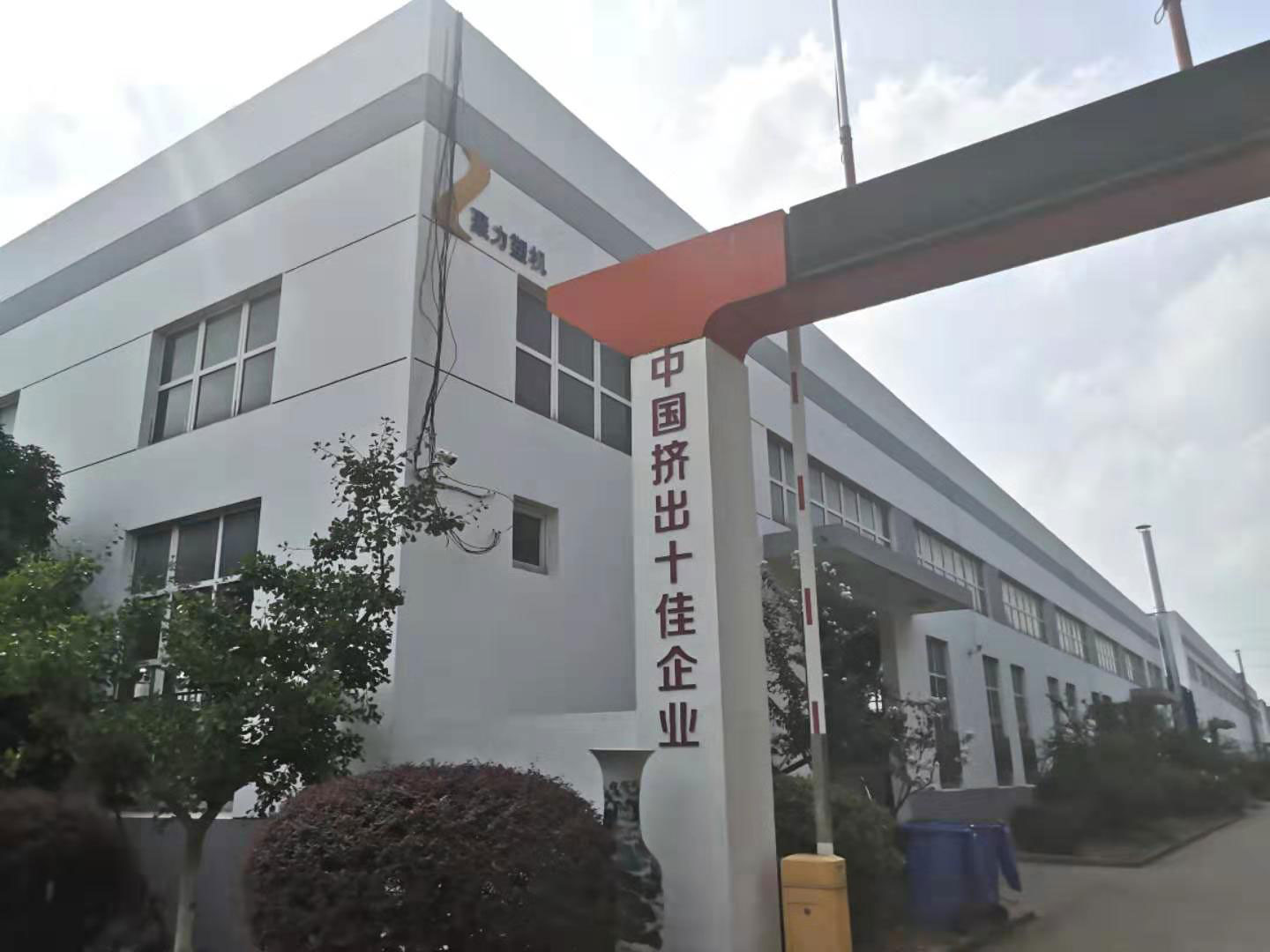 Nanjing Juli Chemical Machinery Co., Ltd.