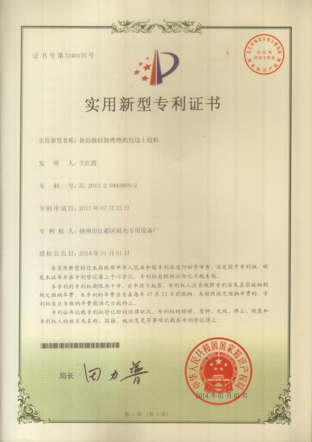 Utility Model Patent Certificate For Glue Machine For Food Grade Silicone Baking Mat