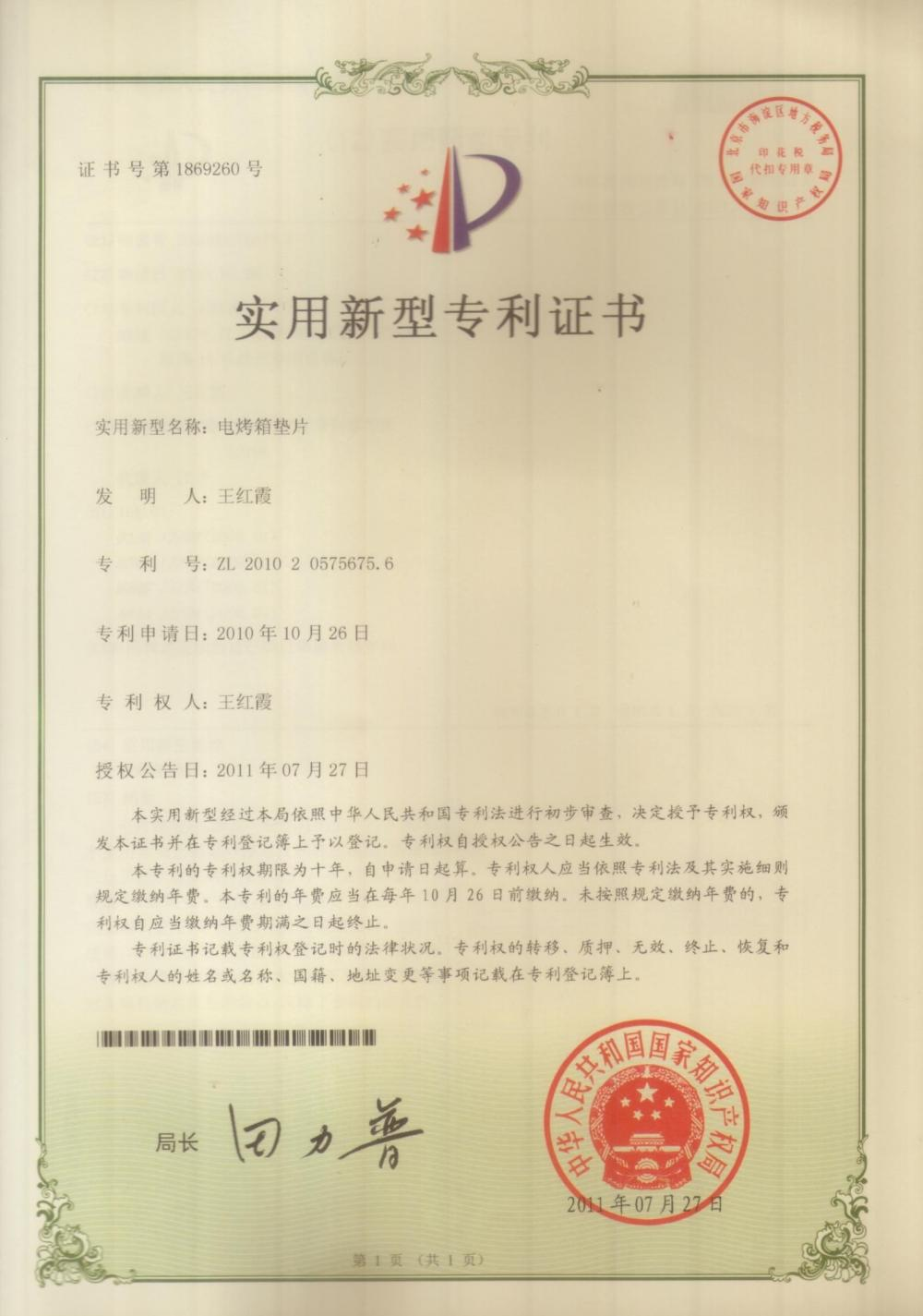 Utility Model Patent Certificae For Electric Toast Oven Mat
