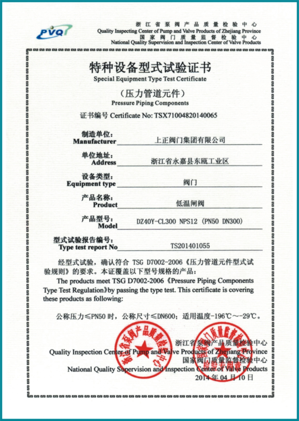 Special Equipment Type Test Certificate-Cryogenic Gate valve