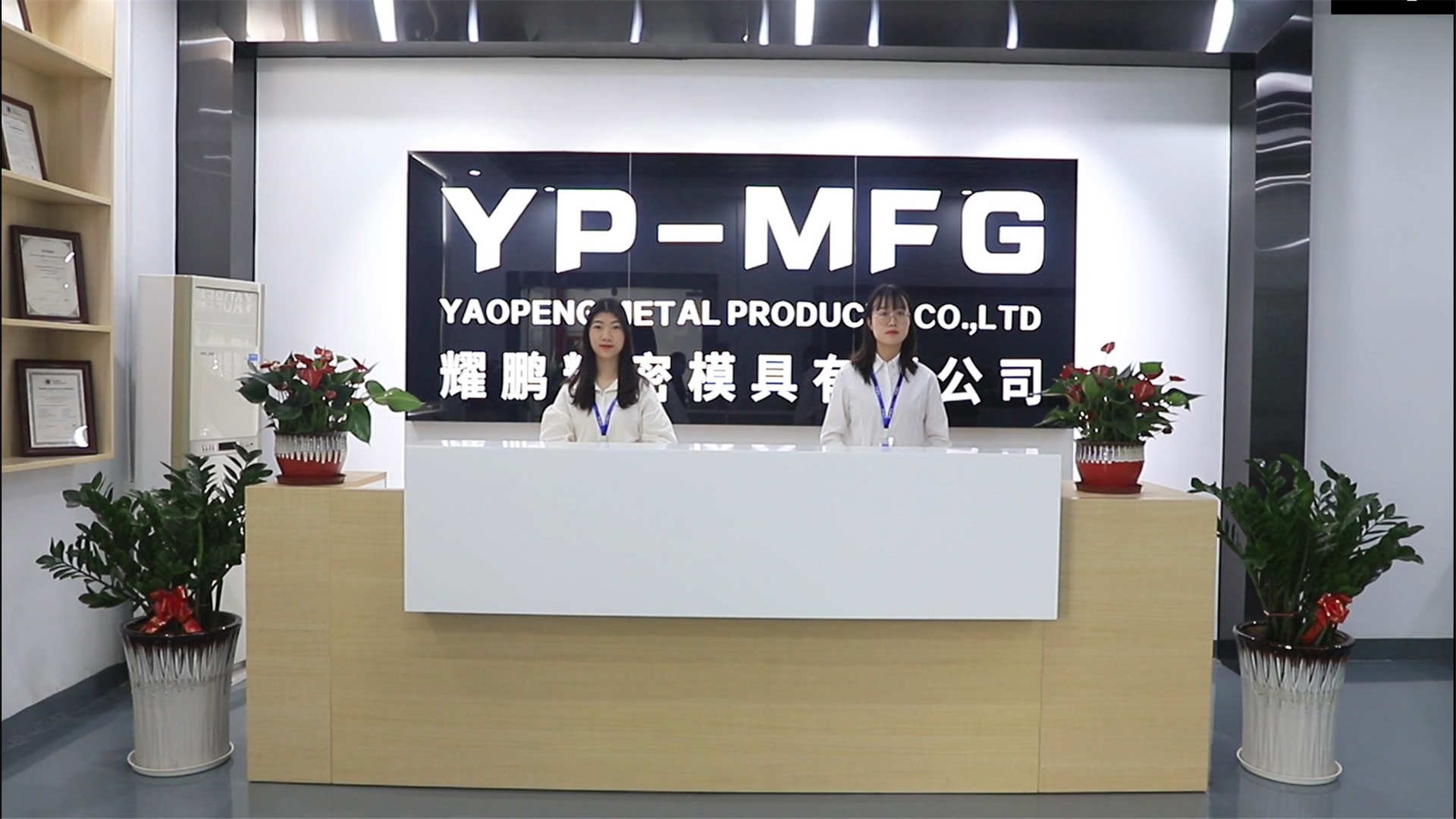 YaoPeng Metal Products Co., Limited