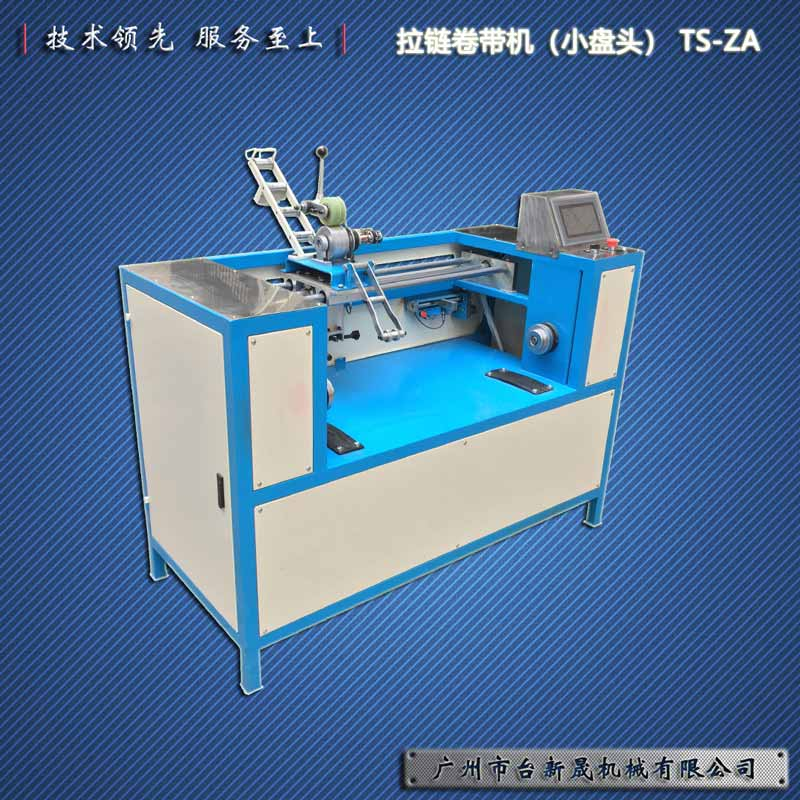 Zipper Winding Machine, Tape Winding Machine, Tape Rolling Machine, Zipper Rolling Machine