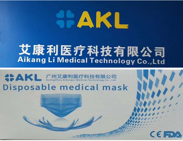 Guangzhou Aikangli Medical Technology Co., Ltd.