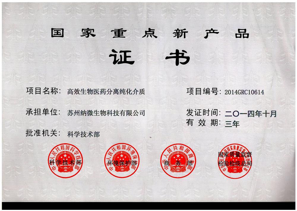 National Important New Products Certificate