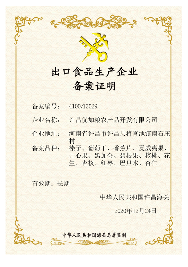 Record certificate of export food production enterprise