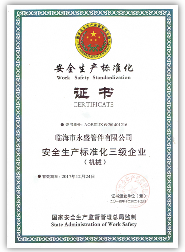Production safety certificate in China