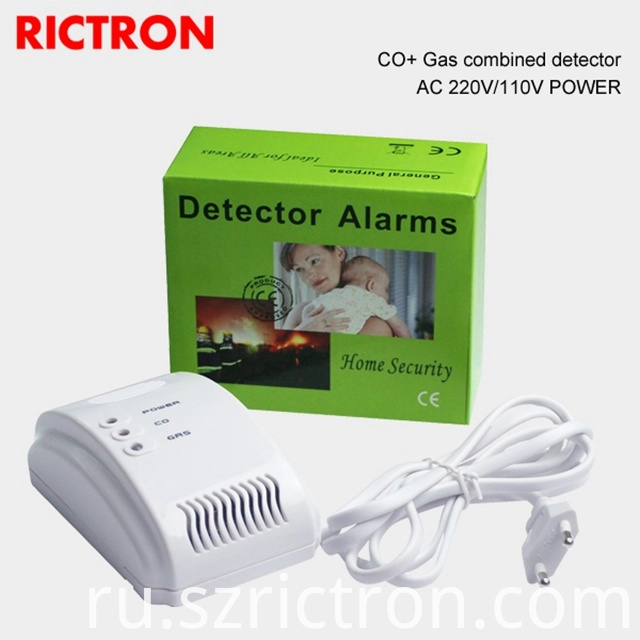 gas and co combine alarm