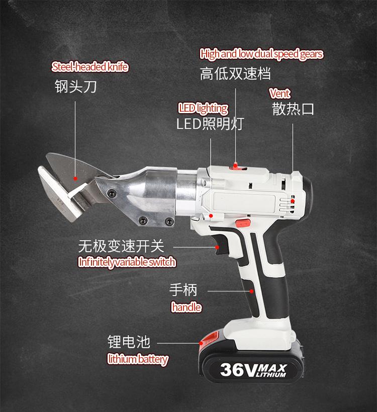 Portable tungsten steel alloy blade lithium battery iron color steel scissors rechargeable scissors machine