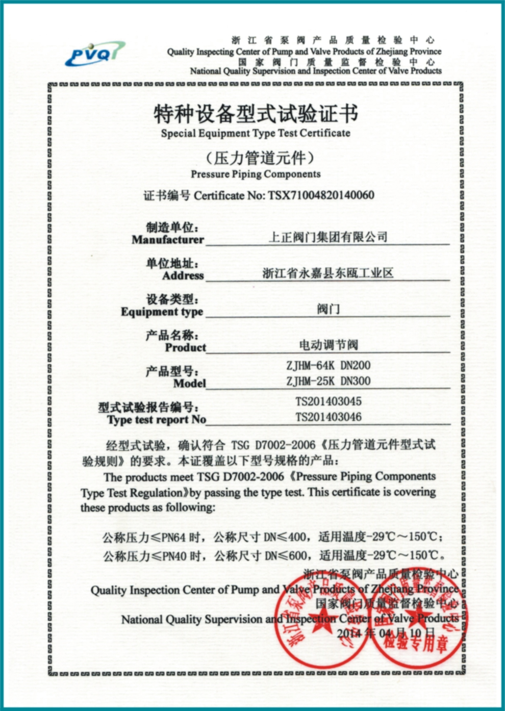 Special Equipment Type Test Certificate-Electric control valve