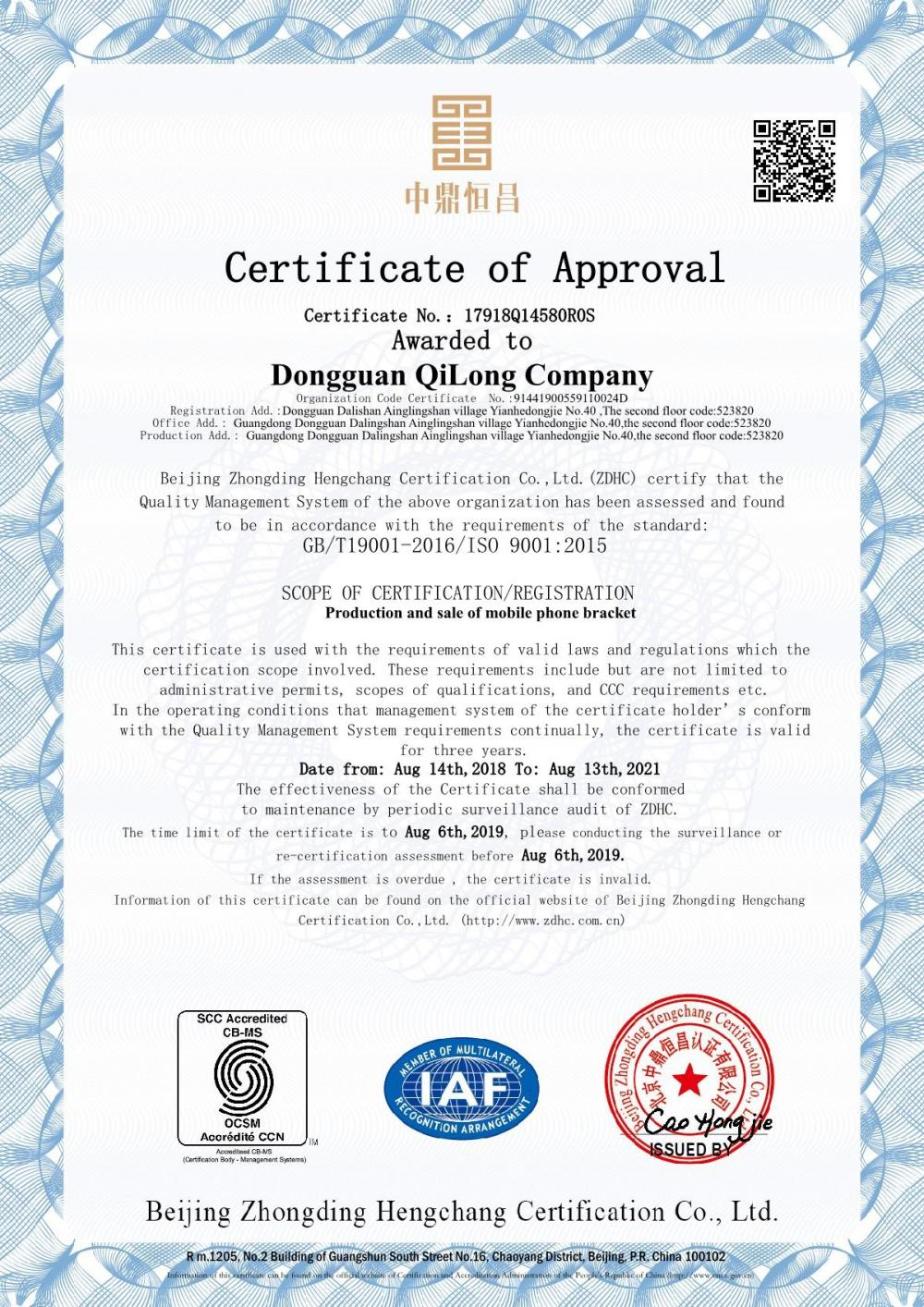 Certificate of ISO 9001:2015