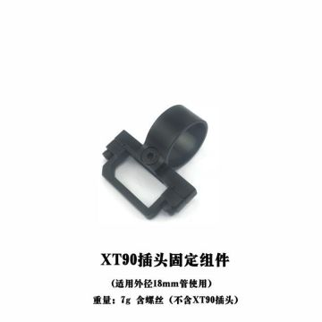 XT90 Clamp Clamp XT90 Fixer