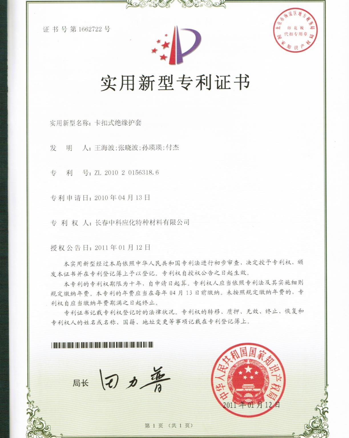Certificate of National Patent for SINOFUJI Overhead Line Cover