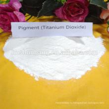 пигмент Titanium двуокиси tio2