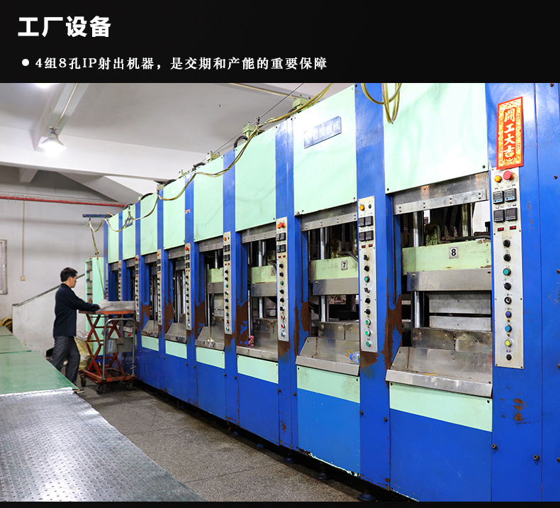Kanta factory EVA IP injection Machines (1)