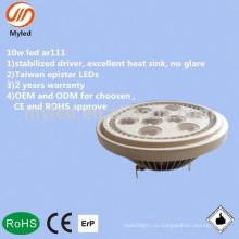 10w высокая мощность gu10 g53 AC / DC12v multi угол 30/40/50/60 градусов ar111 led light
