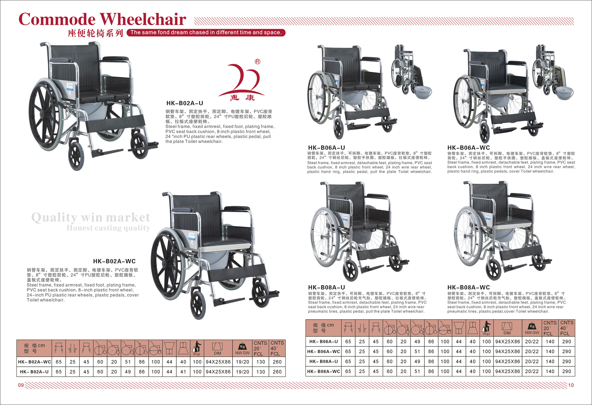 Household Wheelchair with Toilet