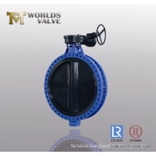 Dn1200 Rubber Lining Double Flange Butterfly Valve
