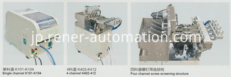 Automatic Screw Driving Machine H